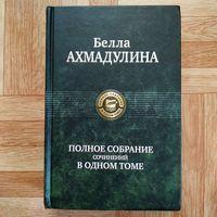 Белла Ахмадулина - Полное собрание сочинений в одном томе (редкость)