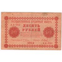 10 рублей 1918 год Пятаков Барышев серия АА 089