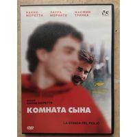 DVD КОМНАТА СЫНА (ЛИЦЕНЗИЯ)