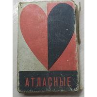 Игральные карты атласные. 36 листов. 1976 года