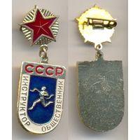 Инструктор общественник. СССР.