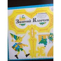 Золотой ключик. Музыкально-литературная композиция Н. Сац по мотивам сказки А. Толстого