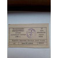 Лотерейный билет Киев