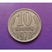 10 копеек 1970 СССР #08