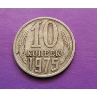 10 копеек 1975 СССР #04