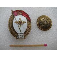 Знак об окончании военного авиационно-технического училища