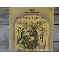 Разные чтецы - Лирика Плеяды - Мелодия, АпрЗГ - 1990 г.