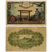 Япония. 50 сен (образца 1942 года, P59a)
