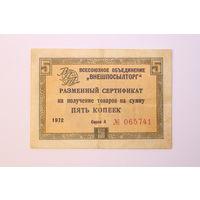 """СССР, """"Внешпосылторг"""", 5 копеек 1972 год, - Rедкая -"""