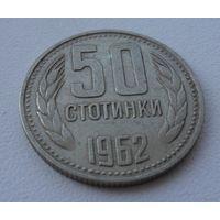 50 стотинок Болгария 1962 г.в. KM# 64, 50 STOTINKI, из коллекции