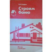"""В.А. Сафин """"Строим баню"""""""