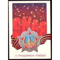 1983 год А.Щедрин 9 мая С праздником Победы!