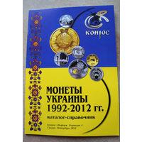 "Каталог-справочник ""Монеты Украины 1992-2012 гг."""