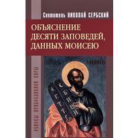 Святитель Николай Сербский. Объяснение десяти заповедей, данных Моисею
