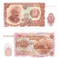 Болгария. 10 лева 1951. [UNC]