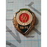 50 год Гродненскаму пагранiчнаму атраду 1994 год.