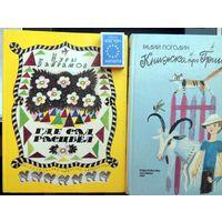 Где сад расцвёл. С иллюстрациями Л. Токмакова. Детская литература.  Большой формат Старт с 50 КОПЕЕК  без минимальной цены!