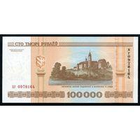 Беларусь. 100000 рублей образца 2000 года. Серия хг. UNC