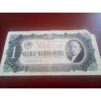 СССР Один червонец 1937г.