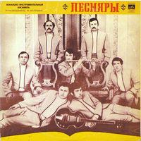Песняры - Песняры 1971 LP (оригинал или перепечатка)