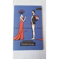 Мікіта Найдзёнаў - Развітанцы (рамантычныя, іранічныя і танцавальныя гісторыі кахання)