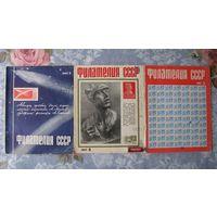 Журнал Филателия СССР 1967 г. 3 номера (1,2,3)