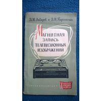 В.И. Лазарев и др. Магнитная запись телевизионных изображений // Серия : Массовая радиобиблиотека 1963 год