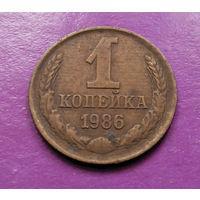 1 копейка 1986 года СССР #17