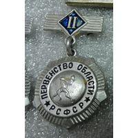 Первенство области РСФСР. Борьба. Второе место