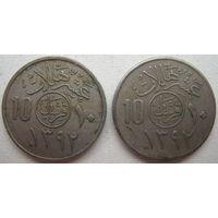 Саудовская Аравия 10 халал 1972 г. Цена за 1 шт. (g)
