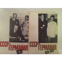СССР - Германия 1939 - 1941. ( 2 тома)