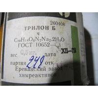 Трилон б, 500 грамм, в литровой спец банке под пломбой, 1972 год, НЕ КИТАЙ,