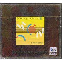 2CD Дмитрий Ревякин (Калинов Мост) - Всякие разные песни/Обломилась доска (2006) Подарочное юбилейное издание 20 Лет