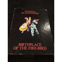Родина жар-птицы / Birthplace of the Fire-bird в картонной папке