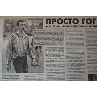 Олег Воропаев (Локомотив-96). Футбол. Статья.