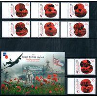 80 лет Королевскому Британскому легиону Гибралтар 2011 год серия из 8 марок и 1 блока
