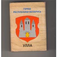 Улла. Гербы Республики Беларусь. Возможен обмен