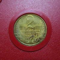 2 копейки 1980 медно-цинковый сплав (из набора )