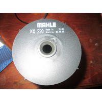 KNECHT/MAHLE KX 220D - ТОПЛИВНЫЙ ФИЛЬТР. Старт со скидкой 50% от розничной цены! Применяемость внутри.