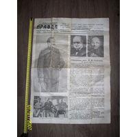 Газета Правда за 10 мая 1945 года.Издание 1985 года