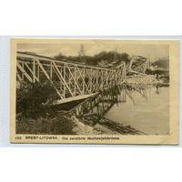 Брест Литовск. Разрушенный мост через р.Мухавец. 1-я Мировая. Feldpost 1916