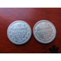 20 копеек серебром 1905 и 1906 годов. Отличное коллекционное состояние!