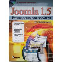 Joomla 1.5 Руководство пользователя