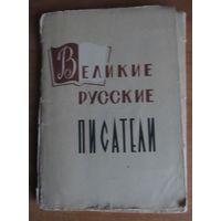 Великие русские писатели. Комплект из 12 цв. открыток.