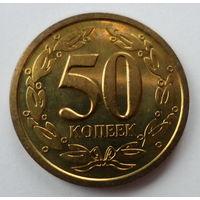 Приднестровье 50 копеек 2000