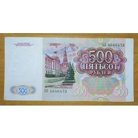 500 рублей 1991 года - XF-AUNC - без обращения