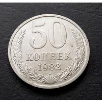50 копеек 1982 СССР #08 AU