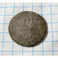 10 грошей 1838