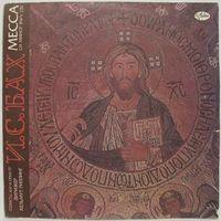 И. С. Бах - Месса си минор, BWV 232 (2LP)