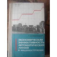 Экономическая эффективность автоматических линий в машиностроении Г.А.Васильев [1966г.]